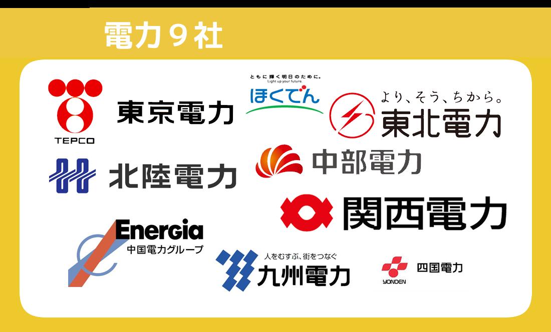 主要電力各社ロゴ